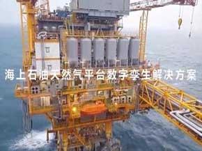 海上石油天然气平台