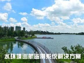 水环境巡航监测系统解决方案
